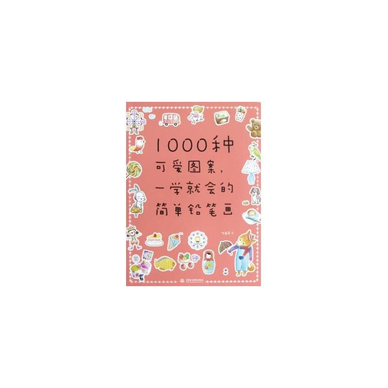 1000种可爱图案一学就会的简单铅笔画