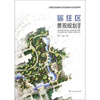 《居住区景观规划设计》汪辉 等_简介_书评_在线阅读