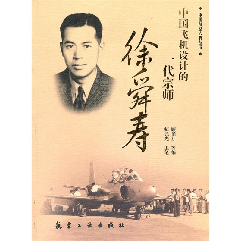 《中国飞机设计的一代宗师--徐舜寿》顾诵芬