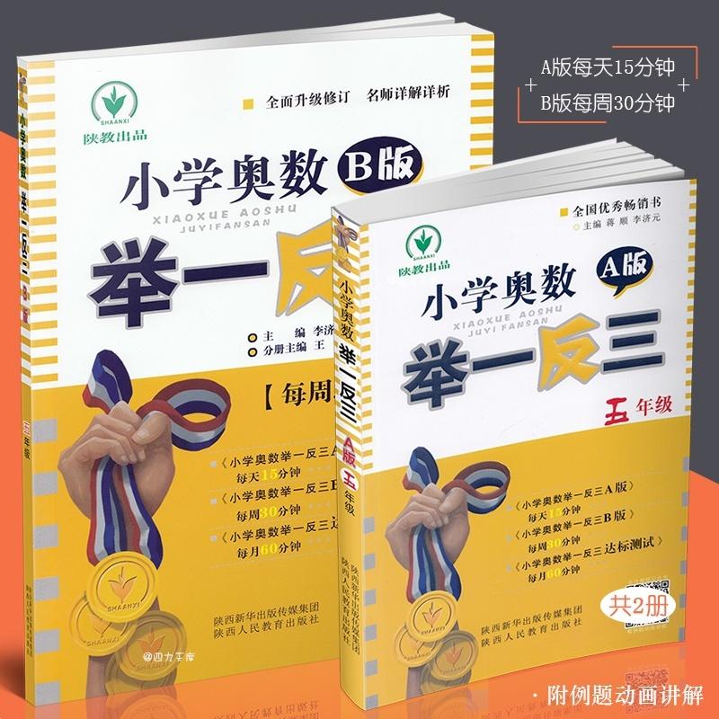 【小学奥数举一反三A版+B版5小学/五李济元年级六里坪图片