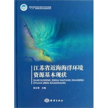 江苏省近海海洋环境资源基本现状(精)