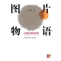 《图片物语――心理分析的世界》封面