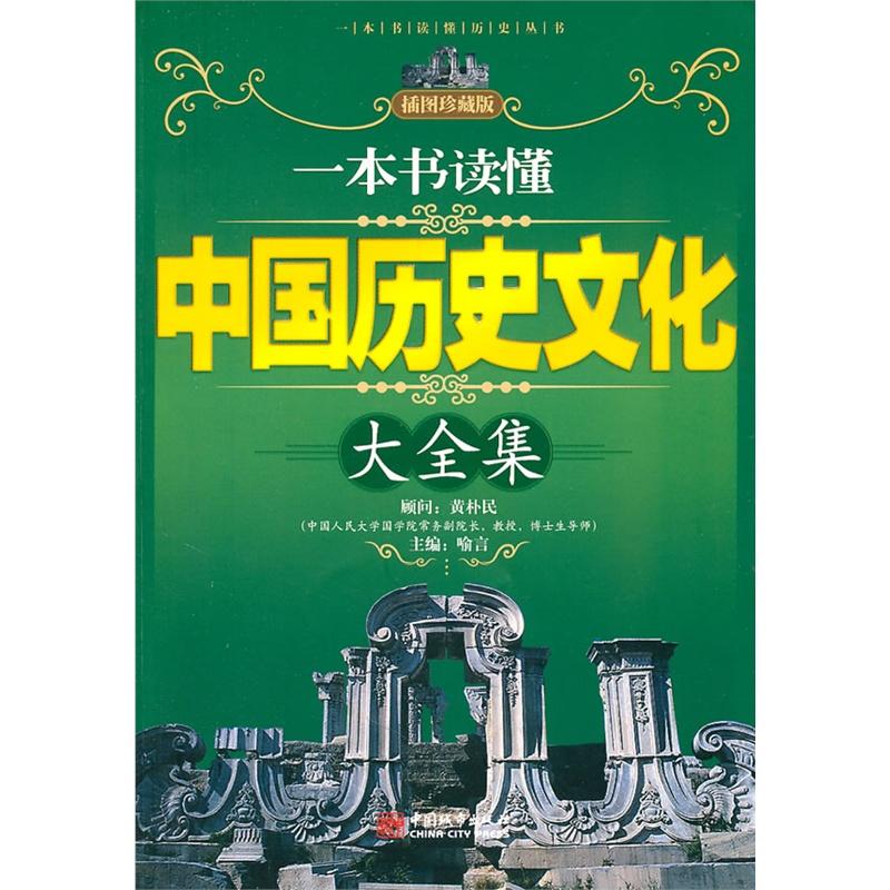 《一本书读懂中国历史文化大全集》喻言 主编