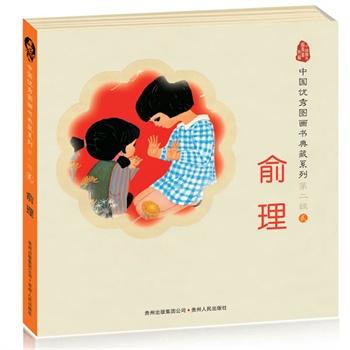 中国优秀图画书典藏系列.第二辑2:俞理(全五册)(蒲公英童书馆出品)