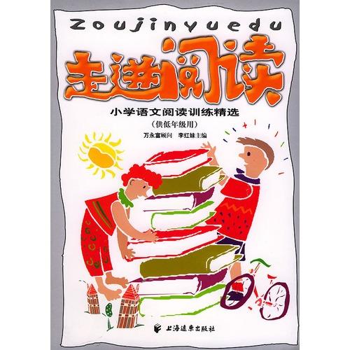 【走进阅读小学语文阅读训练精选供低年级用