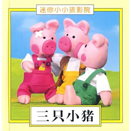 【三只小猪图片】高清图
