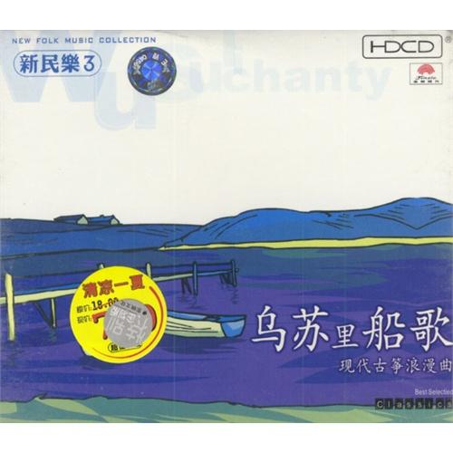 乌苏里船歌-古筝(hdcd)