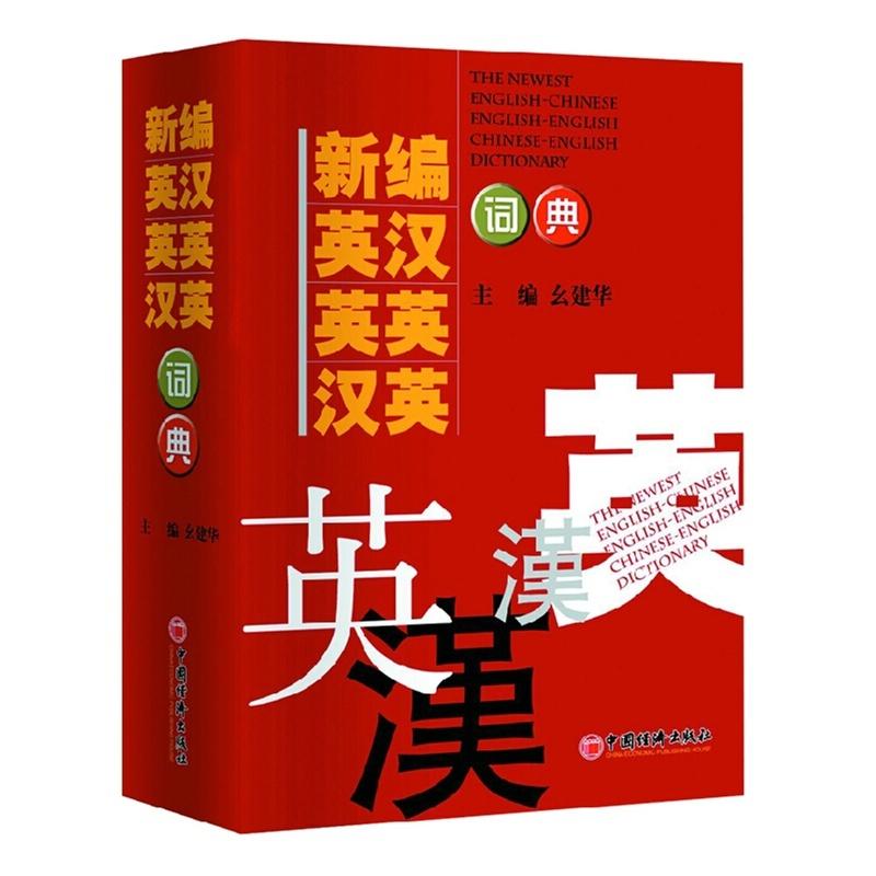 【【正版现货】幺建华职称英语词典 新编英汉
