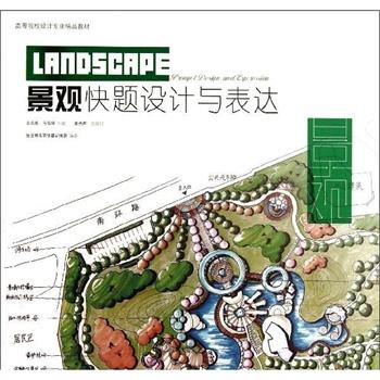 景观快题设计与表达 绘世界手绘考研快题训练营