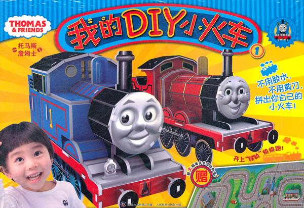 托马斯我的diy小火车(托马斯 詹姆士 培西 高登)套装