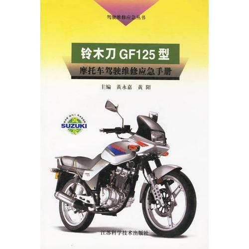 铃木刀gf125型--摩托车驾驶维修应急手册