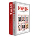 封面中国——美国《时代》周刊讲述的故事(全2册)(美国人语境中的中国故事,社会大转型、大动荡中的历史事件和风云人物,还原一段惊心动魄的历史)
