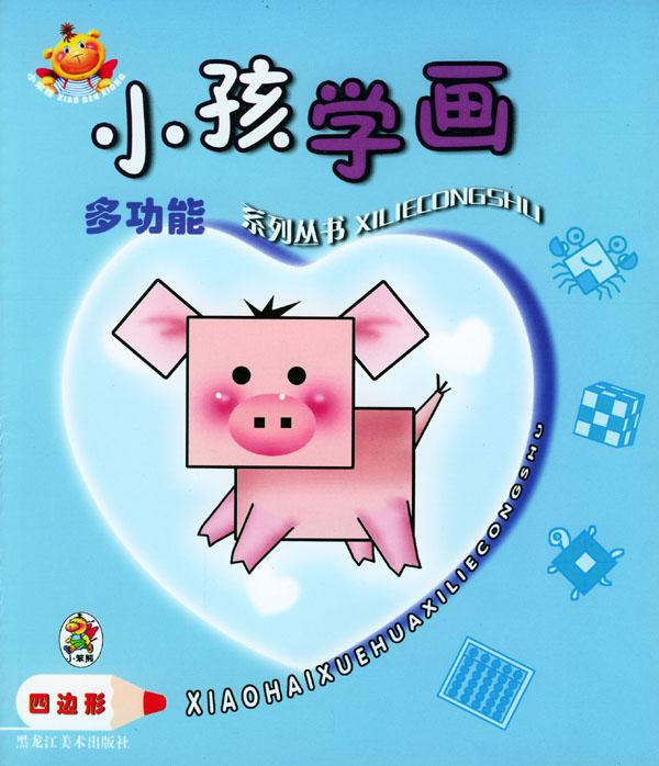 小孩学画系列丛书--四边形