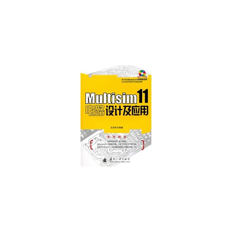【rt4】multisim11电路设计及应用(含光盘) 王冠华著 国防工业出版社