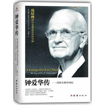 钟爱华传:洋医生的中国心