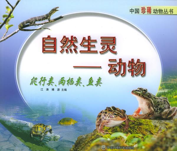自然生灵—动物(爬行类,两栖类,鱼类)——中国珍稀动物丛书