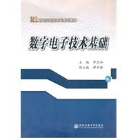 《数字电子技术基础(21世纪应用型本科系列教材)》封面