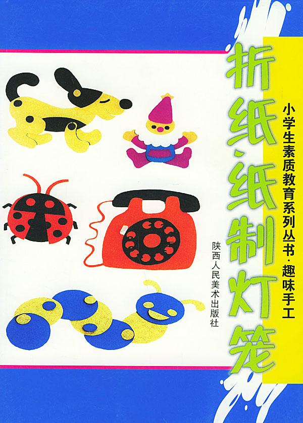 纸制灯笼(小学生素质教育系列丛书·趣味手工)