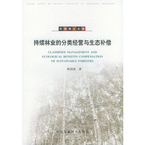 林业起重机金属结构