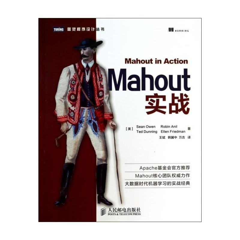 计算机/网络 人工智能 mahout实战/图灵程序设计丛书  当当价 60.