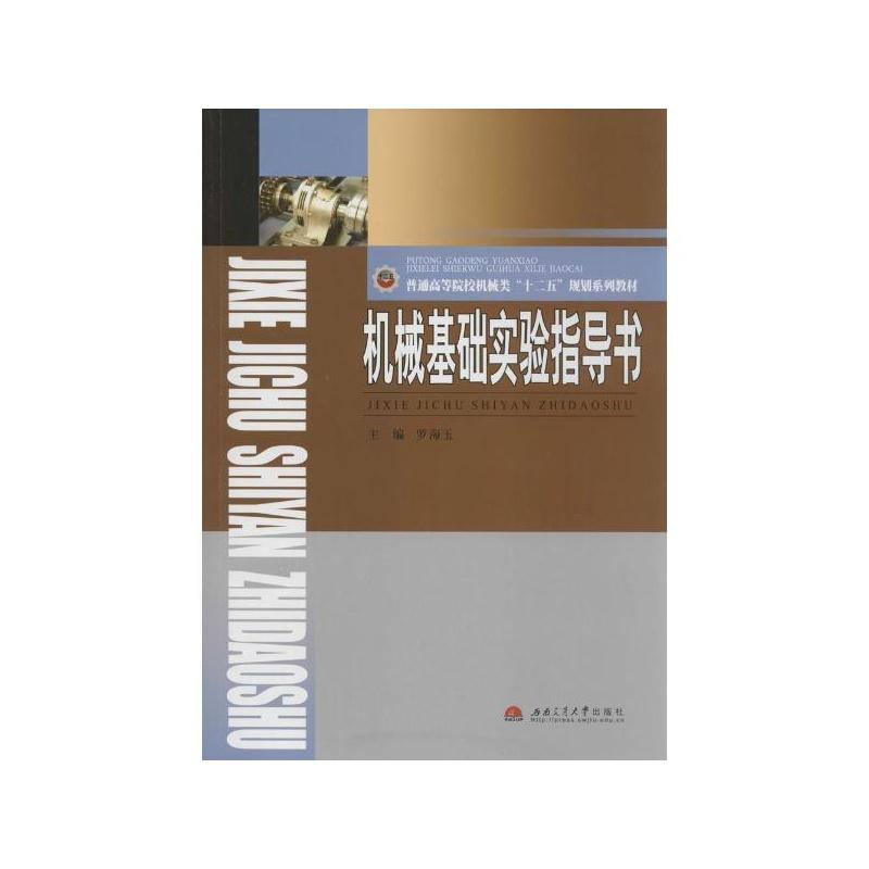 机械基础实验指导书