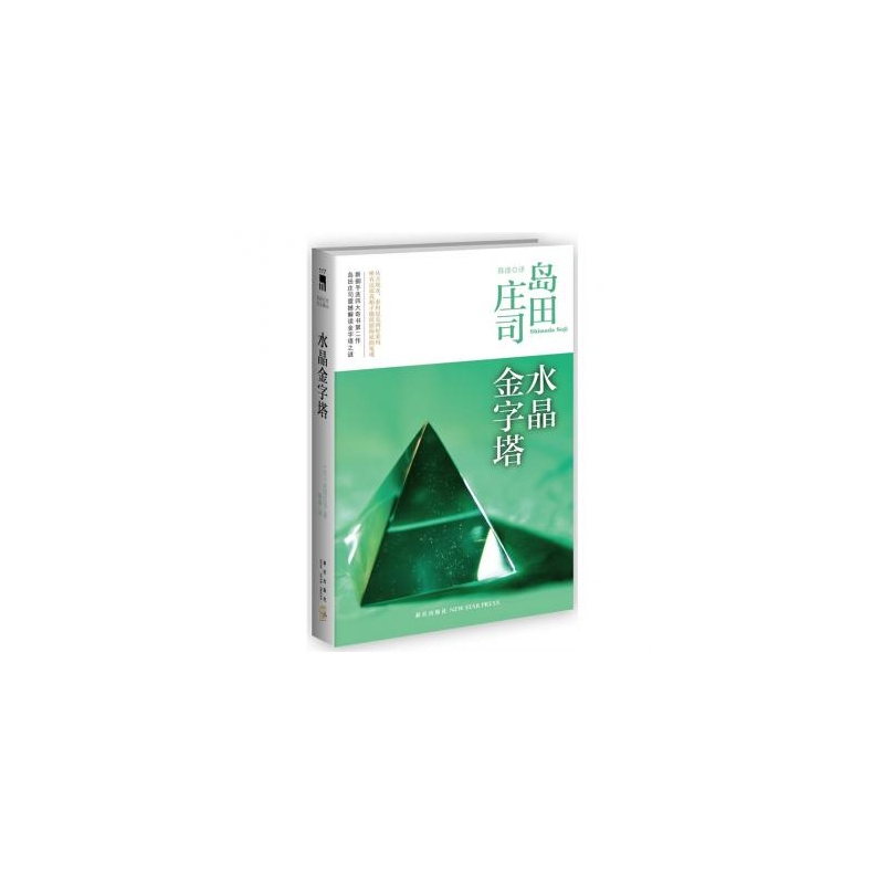 水晶金字塔 - 当当网