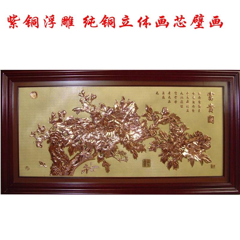 纯铜立体挂画7个规格随意选择富贵图牡丹紫铜浮雕墙