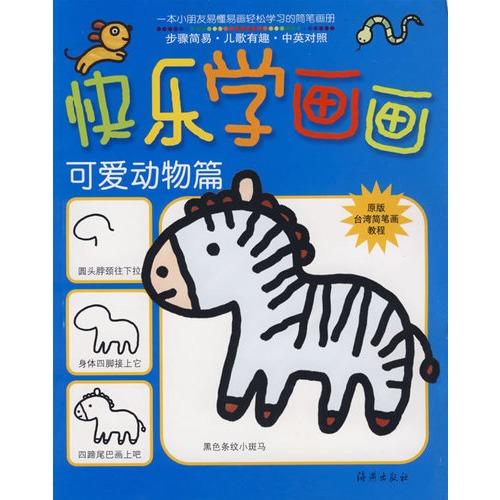 快乐学画画:可爱动物篇
