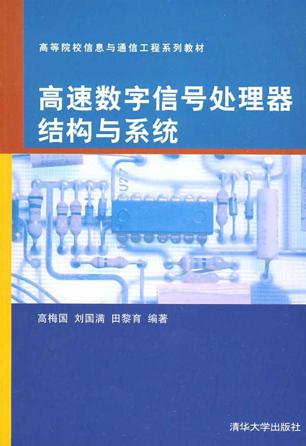 高速数字信号处理器结构与系统(高等院校信息与通信工程系列教材)