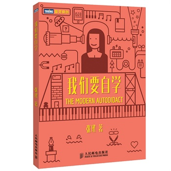 张玳新书《我们要自学》出版上市