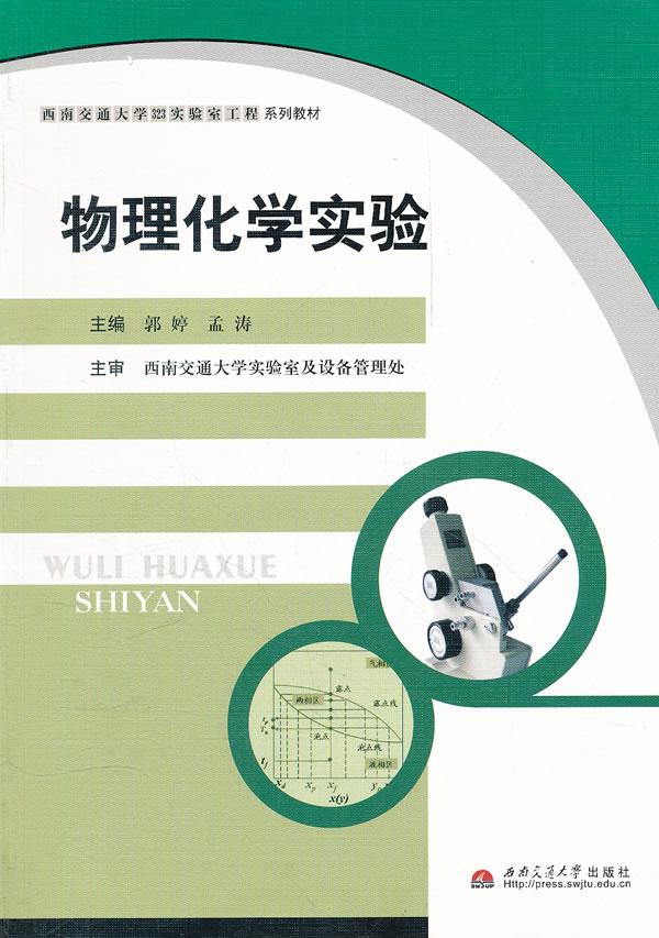 西南交通大学323实验室工程系列教材:物理化学实验