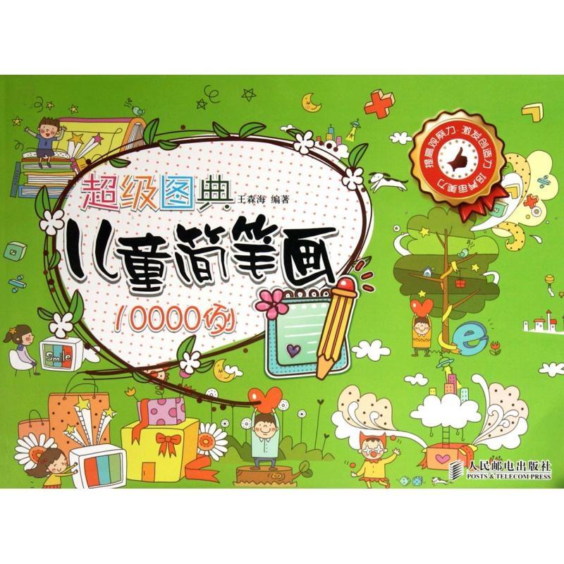 儿童简笔画10000例/超级图典
