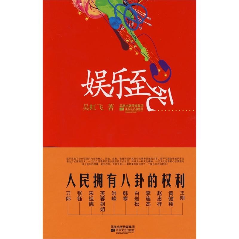 《娱乐至死》(吴虹飞.)【简介_书评_在线阅读】