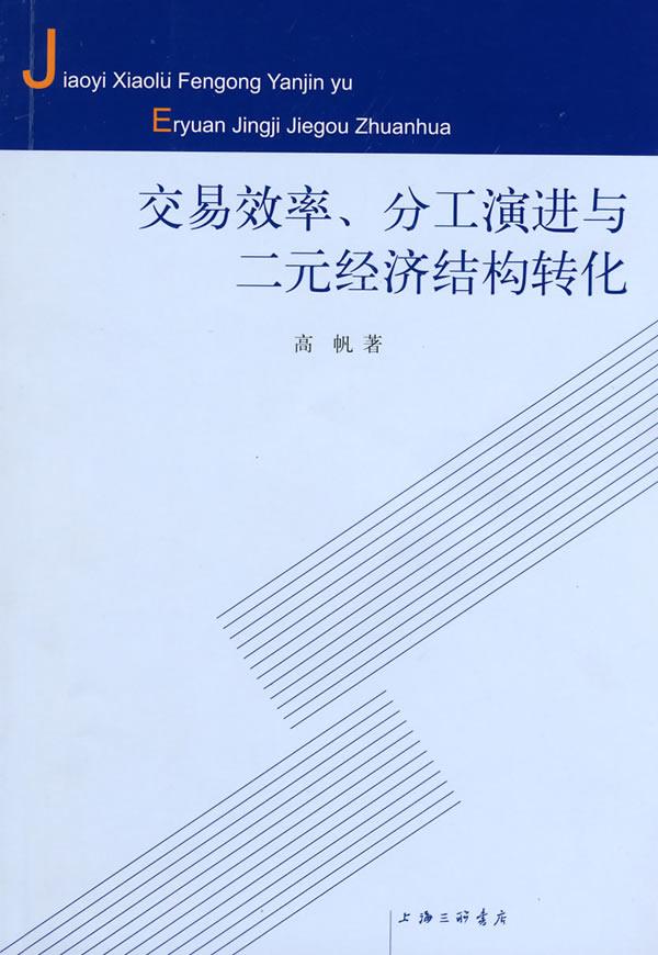 中国城乡二元经济结构转化:理论阐释
