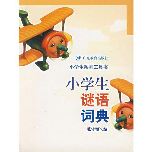 【小学生谜语词典/小学生系列工具书图片】高清图