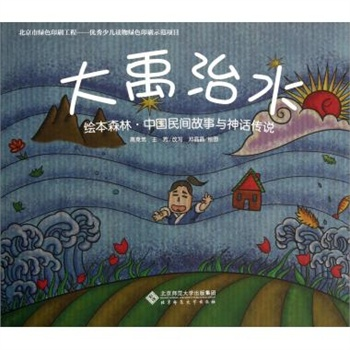 大禹治水/绘本森林中国民间故事与神话传说图片