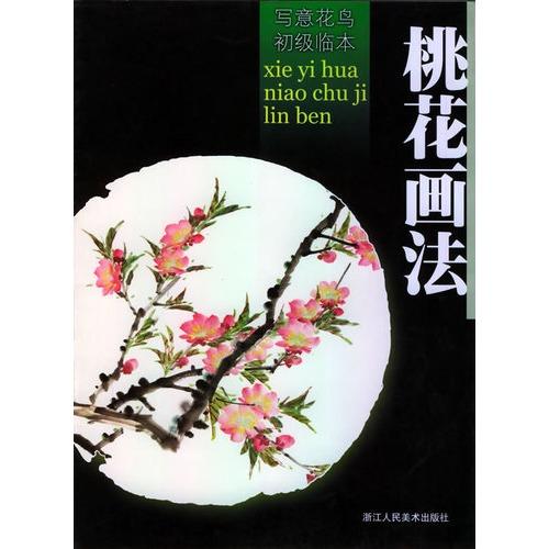 桃花画法/写意花鸟初级临本
