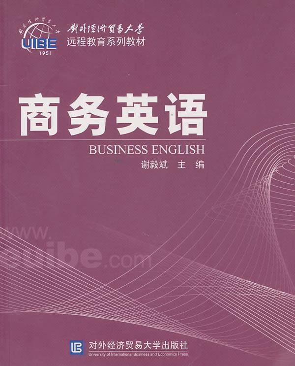 商务英语图片/大图(7401269号)