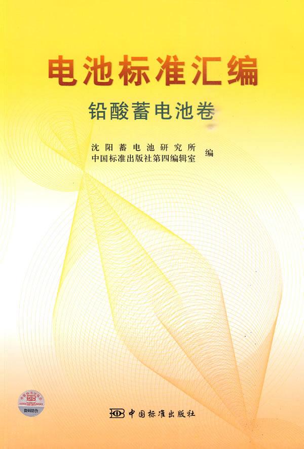 《电池标准汇编  铅酸蓄电池卷》电子书下载 - 电子书下载 - 电子书下载