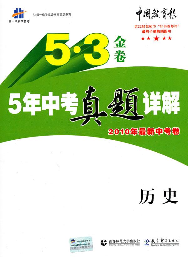 《曲一线科学备考5·3金卷《5年中考真题详解》2010年最新中考卷·历史》电子书下载 - 电子书下载 - 电子书下载