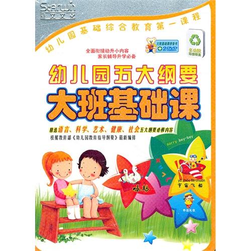 幼儿园五大纲要:小班基础课(2dvd)