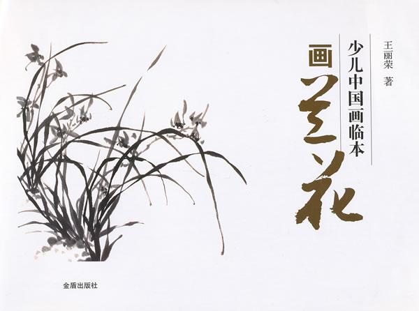 少儿中国画临本 画兰花