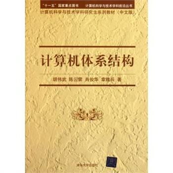 《计算机体系结构(中文版计算机
