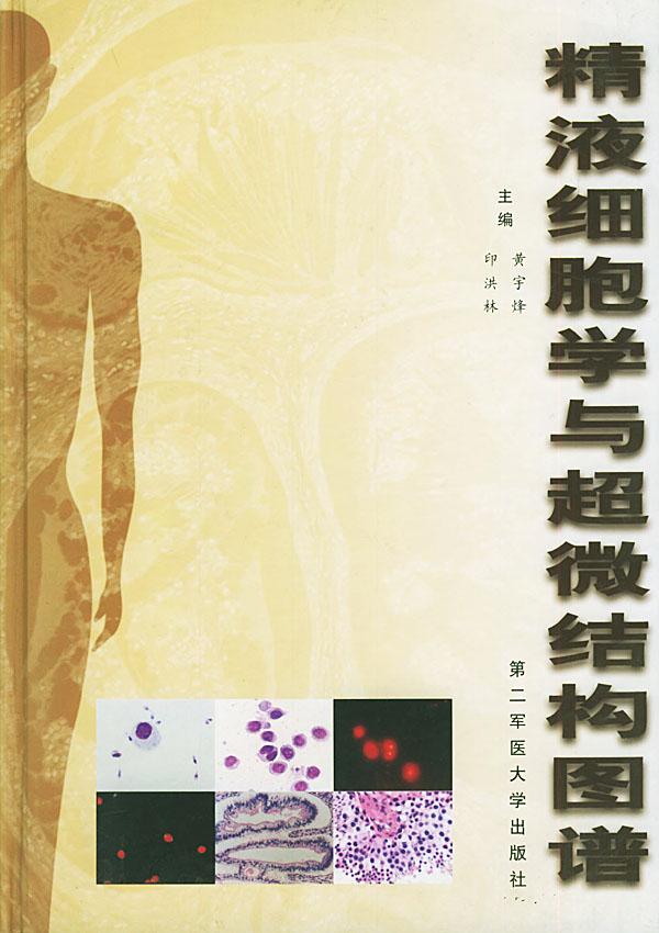 精液细胞学与超微结构图谱