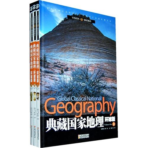 典藏国家地理・环球版(上中下)