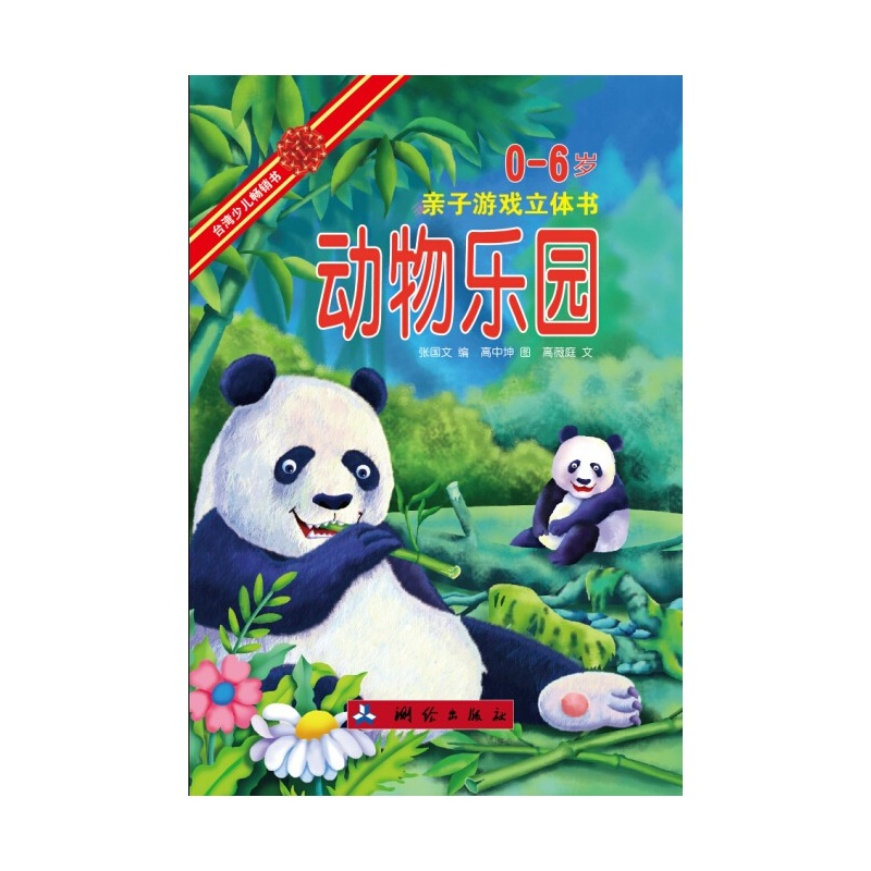 《动物乐园:亲子游戏立体书》(张国文.)【简介
