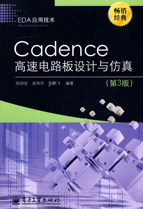 《cadence高速电路板设计与仿真(第3版)》封面