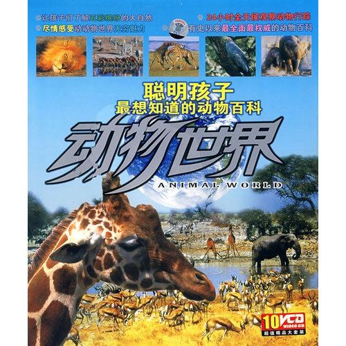 动物世界(10vcd);; 动物世界封面图; 动物世界(10vcd)