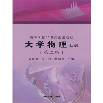 《(教材)大学物理上册(第二版)》杨庆芬