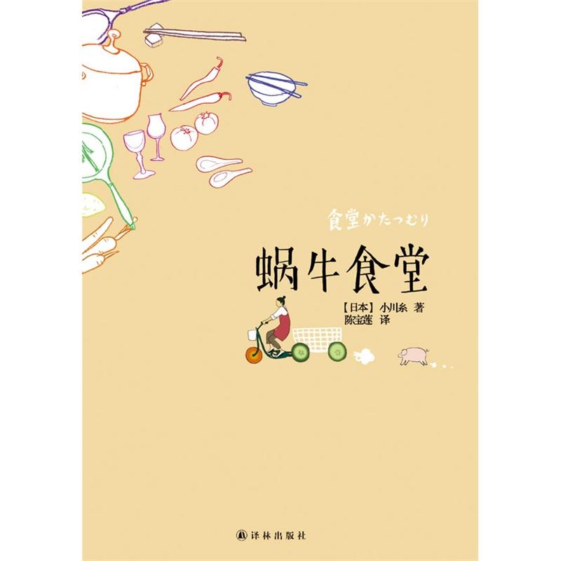 心灵小说(料理千百万美食的抚慰蜗牛,美食家殳食堂织金v心灵图片